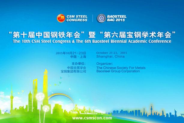 时间:10月21日—23日 地点:上海 主题词:更好的钢铁,更好的生活 内容