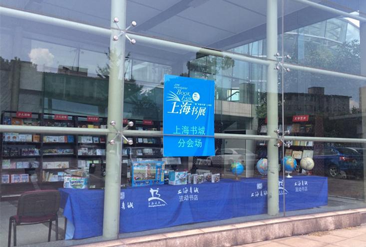 今年的上海书展在宝钢体育馆办?